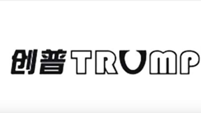 """image for Ahead Of 2016 RNC Trump Trademarks """"Trump Supporters Riot™"""""""